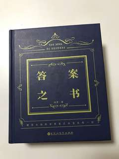 Book of answers chinese version