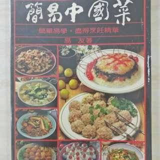 Chinese dish Receipe book