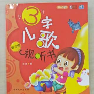 Chinese song Books for kids 0-3yr old