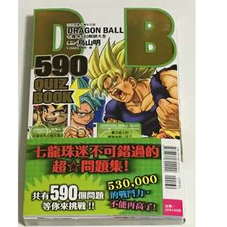 [Book] Dragon Ball Quiz Book