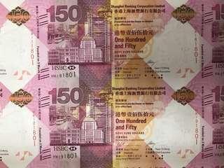 (35連HK冠:1801)2015年 匯豐銀行150週年紀念鈔 HSBC150 - 匯豐 紀念鈔