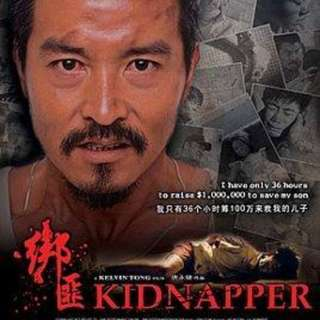 Kidnapper Singapore DVD kelvin tong Christopher lee