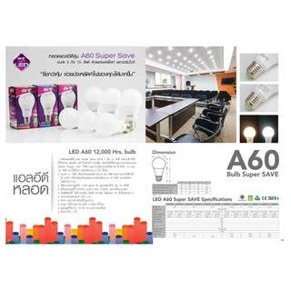 LED Super Save Bulb (8W & 13W)