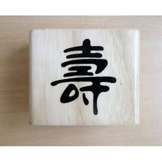 Oriental Sentiment Rubber Stamp (Longivity)