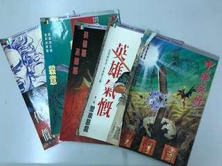 中華英雄散期 5本