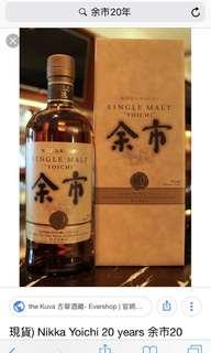 日本威士忌余市20年