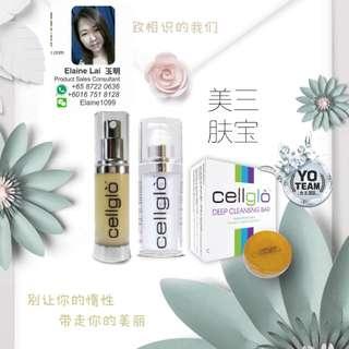 Cellglo 美肤3宝