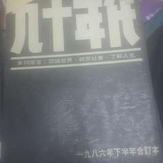 90年代雜誌