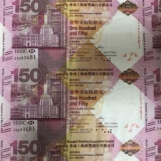 (35連AA冠:3481)2015年 匯豐銀行150週年紀念鈔 HSBC150 - 匯豐 紀念鈔