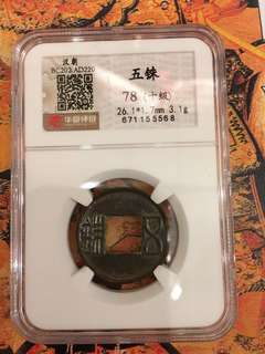 🙊漢朝古銅錢🙊👍