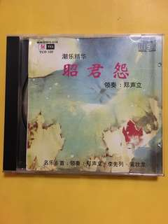 (Reserved) Chinese Music Cd