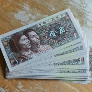 中國纸幣 全新UNC 1980年一角46張有連號