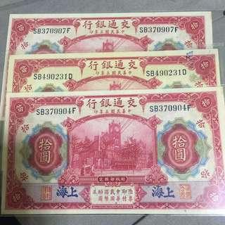 1914年中华民国交通银行十元。三张一起。