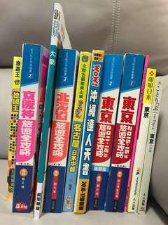 旅遊書 日本 東京 大阪 沖繩 名古屋 京都 京阪神 北海道 德國