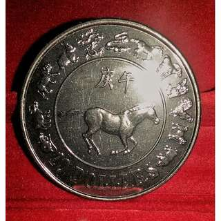 $10 Chinese Almanac Coin for the Year of 1990