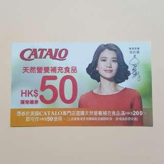 👑 CATALO 家得路 購物禮券$50(你購物 我送贈 免費Free)