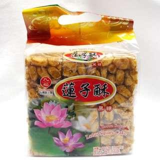 【九福】黑糖蓮子酥 450g