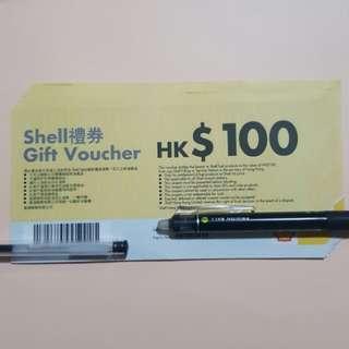 💟 9折換購 Shell $100油券(購物可換購)