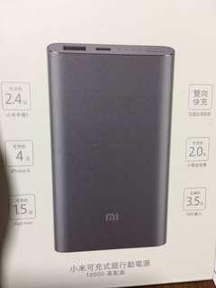 小米 可攜式快速充電器 portable charger