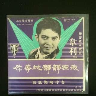 Vinyl 45rpm Singapore A go go 1960s