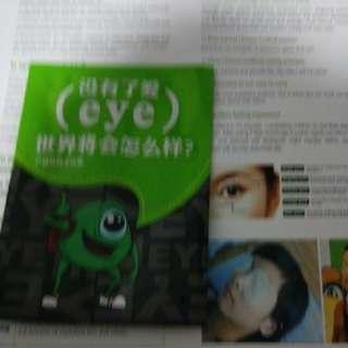 golden vision eye pad
