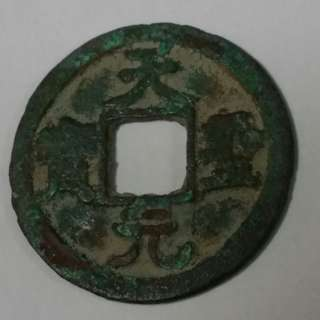 Northern Sung coin China 1023 - 31 Tien Shing Yuan Pao