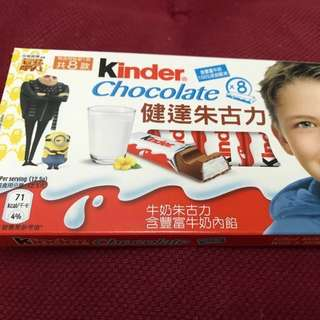 kinder 朱古力8條裝 (小小兵)