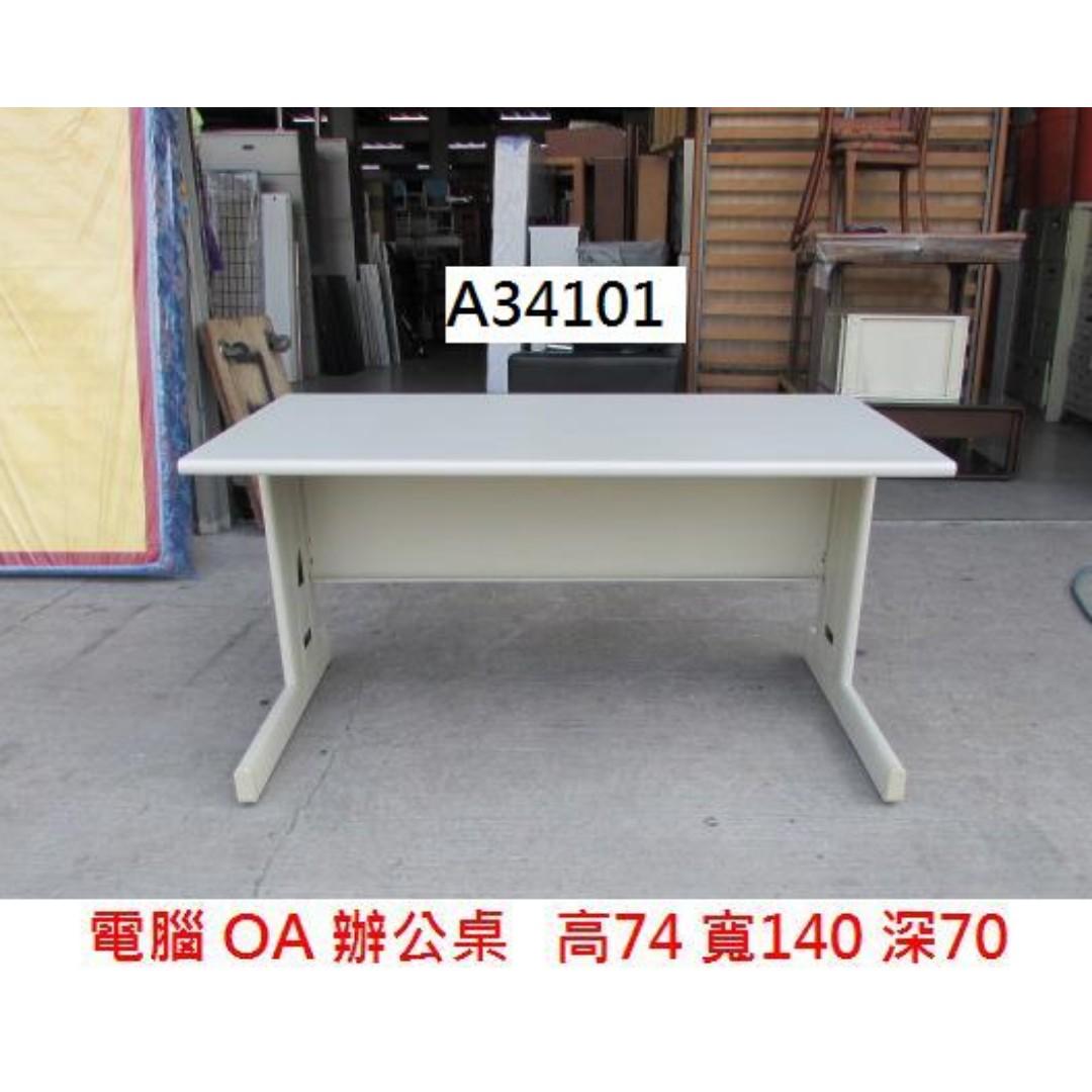 A34101 140 電腦 OA 辦公桌~二手書桌,二手辦公桌,二手電腦桌,二手工作桌,二手事務桌,聯合二手倉庫