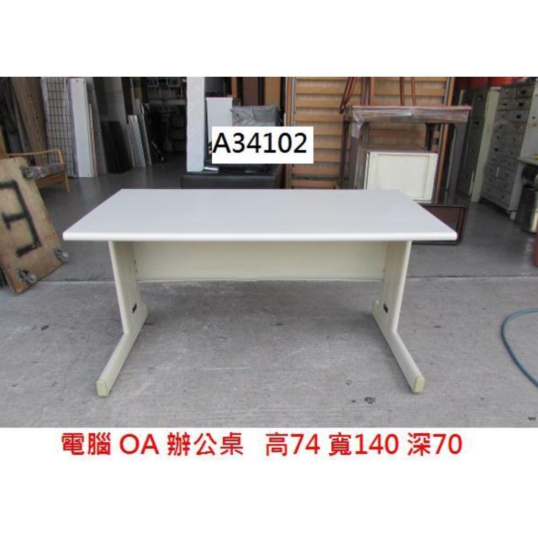 A34102 140 電腦 OA 辦公桌~二手書桌,二手辦公桌,二手電腦桌,二手工作桌,二手事務桌,聯合二手倉庫