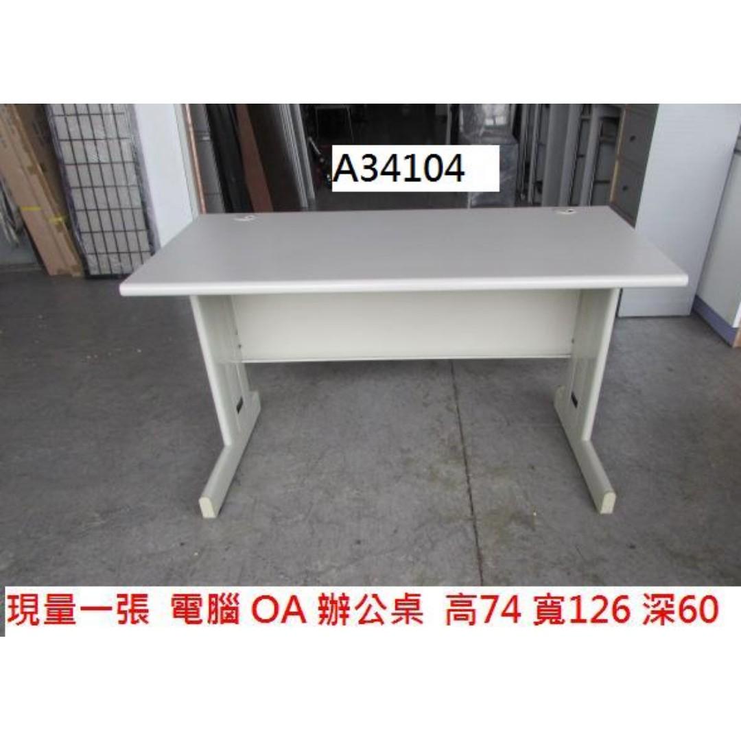 A34104 126 電腦 OA 辦公桌~ 二手書桌,二手辦公桌,二手電腦桌,二手工作桌,二手事務桌,聯合二手倉庫