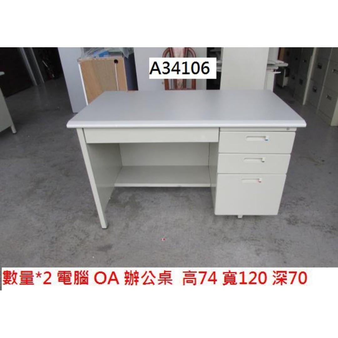 A34106 120 電腦 OA 辦公桌~ 二手書桌,二手辦公桌,二手電腦桌,二手工作桌,二手事務桌,聯合二手倉庫