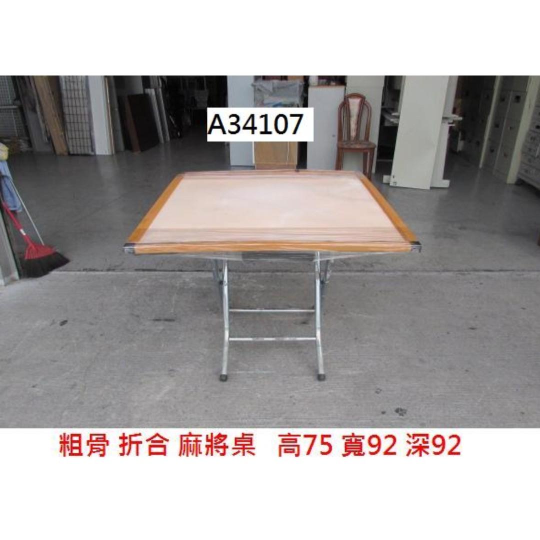 A34107 粗骨 折合 麻將桌~ 娛樂桌 拜拜桌 折合桌 萬用桌 回收二手傢俱 聯合二手倉庫