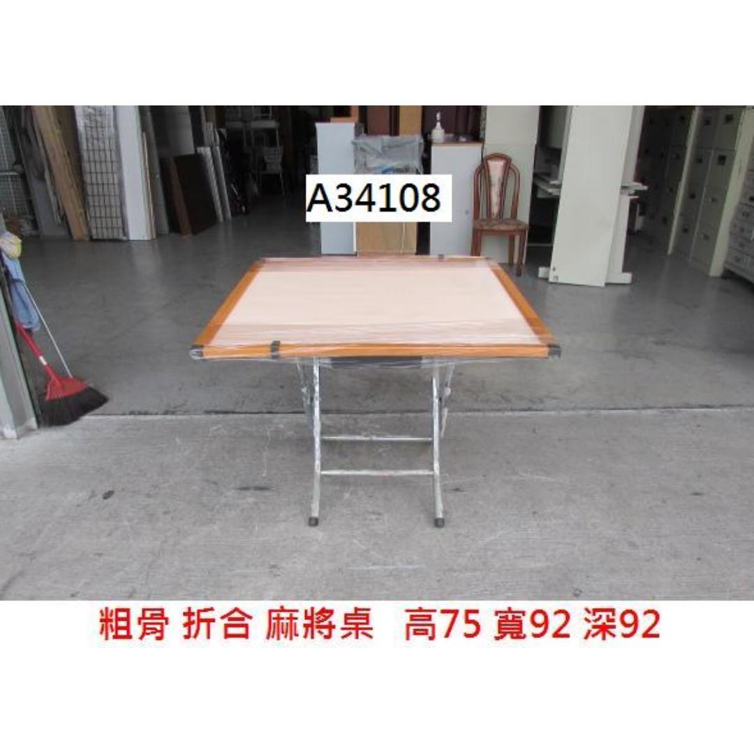 A34108 粗骨 折合 麻將桌~ 娛樂桌 拜拜桌 折合桌 萬用桌 回收二手傢俱 聯合二手倉庫