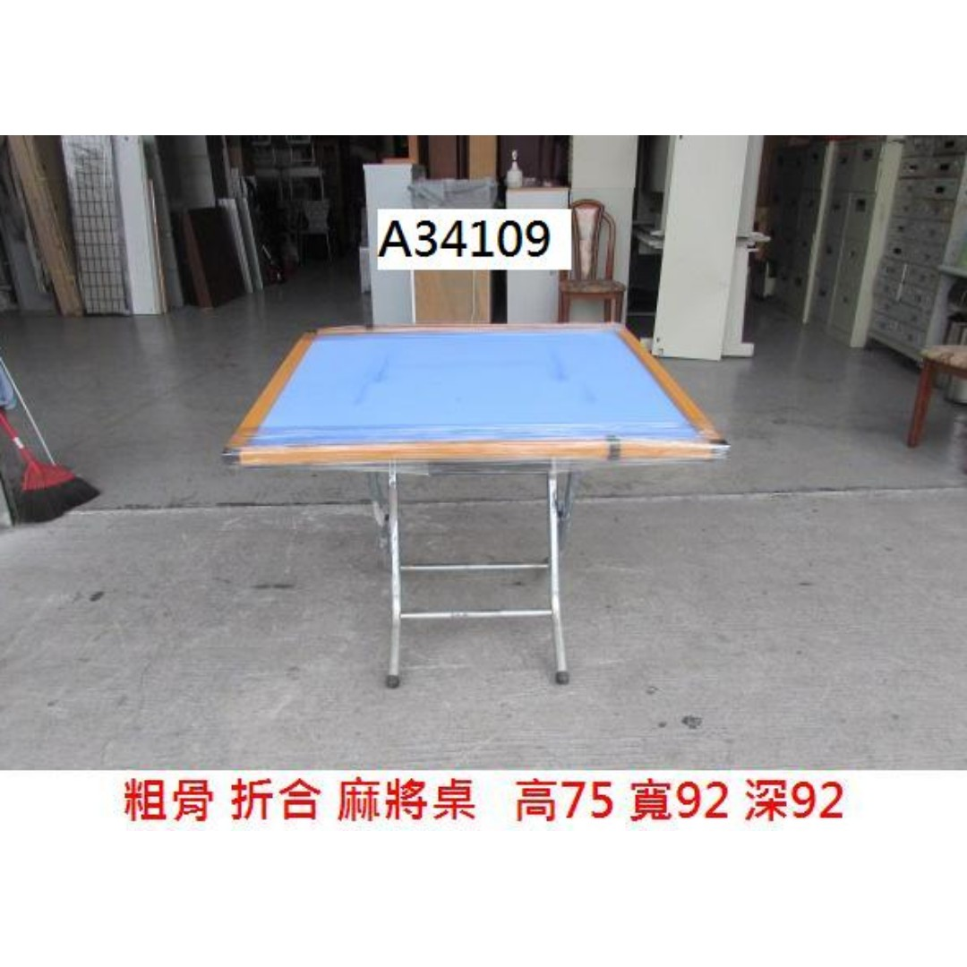 A34109 粗骨 折合 麻將桌~ 娛樂桌 拜拜桌 折合桌 萬用桌 回收二手傢俱 聯合二手倉庫