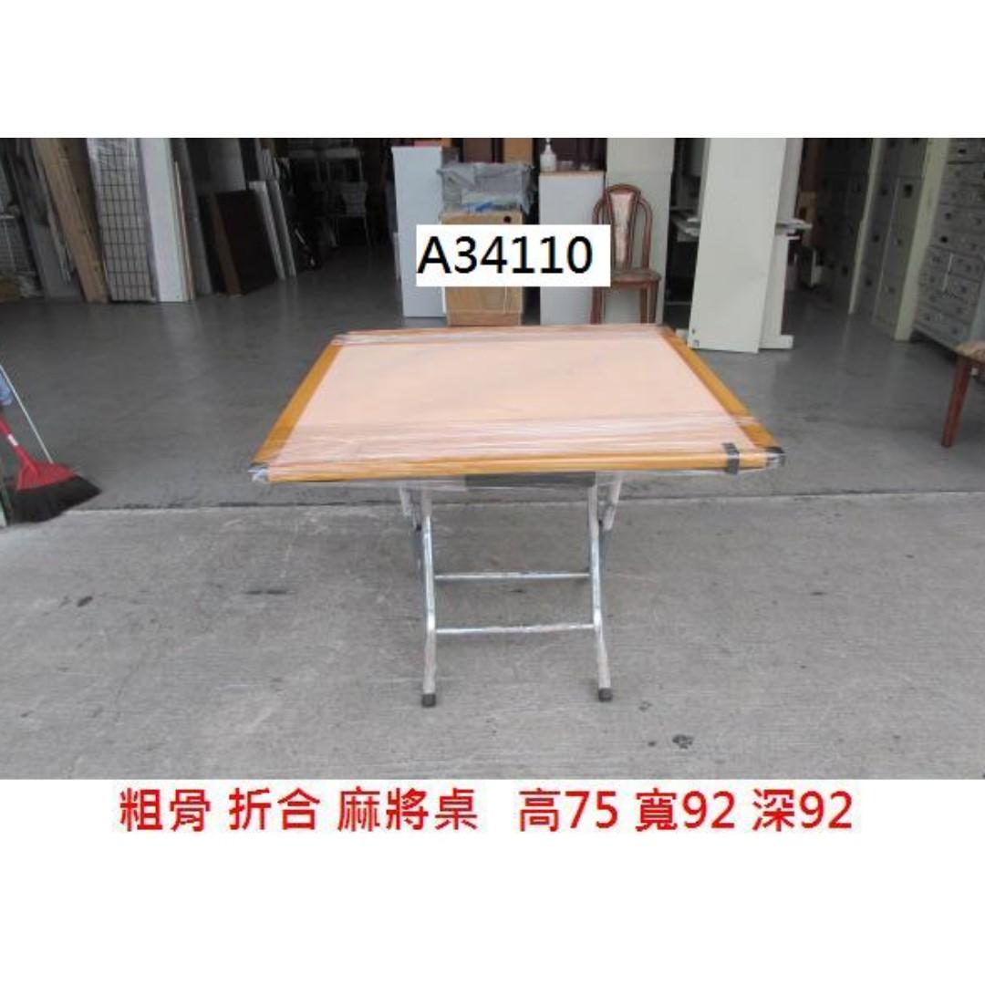 A34110 粗骨 折合 麻將桌~ 娛樂桌 拜拜桌 折合桌 萬用桌 回收二手傢俱 聯合二手倉庫
