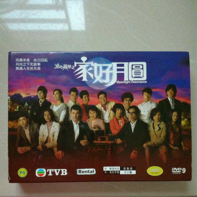 Moonlight Resonance 家好月圓 (2008) TVB