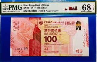 (高分191199)2017年 中國銀行(香港)百年華誕 紀念鈔 BOC100 - 中銀 紀念鈔