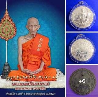 ⭐️Chris Lim Recommend Lp Ruay amulets