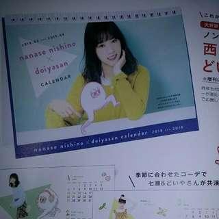 乃木坂46西野七瀬月曆