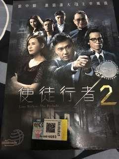 Original Hong Kong Movie Line walker the prelude 使徒行者 2