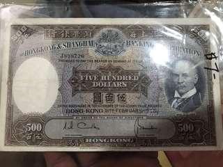 香港上海匯豐銀行1969年伍百元($500) 號碼J898726