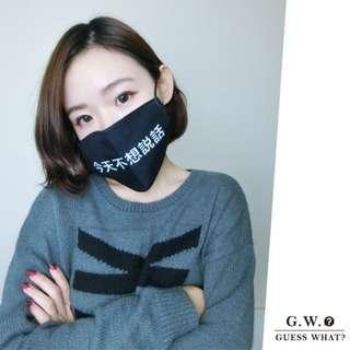 GW 【設計款 口罩】別問很可怕 / 今天不想說話 帥氣  可水洗口罩 GUESSWHAT