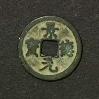 Northern Sung coin China 1004 - 1007 Cheng Te Yuan Pao