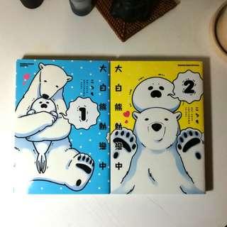 大白熊熱戀中 (1) +(2)