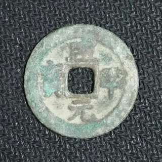 Northern Sung coin China 998-1004 Hsien Ping Yuan Pao