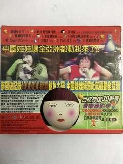 Cd 21 中国娃娃 China dolls