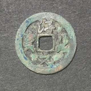 Northern Sung coin China 990 - 4 Shun Hua Yuan Pao