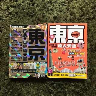 東京旅遊書兩本 14-15版