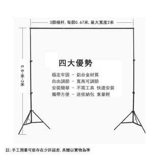 二手 [免運] 攝影棚背景架 套裝組 附贈背景布二塊 (白色) 2米*2米 2米*3米