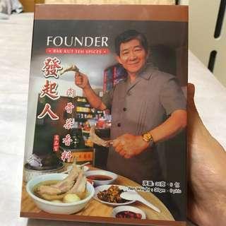 🚚 新加坡發起人肉骨茶